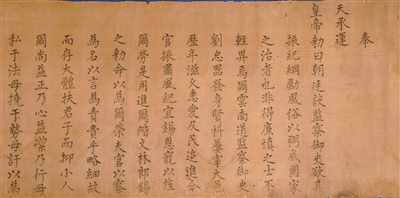 明成化二十二年封刘忠器圣旨
