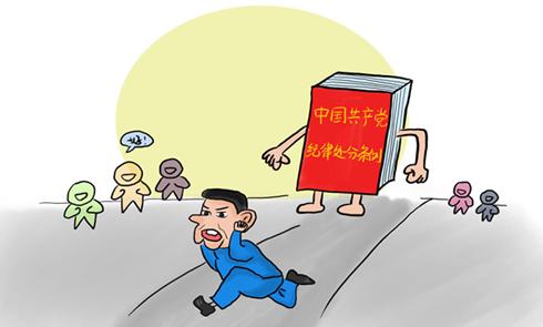 """【画说违纪】""""一言堂""""的村书记,被处理了!"""