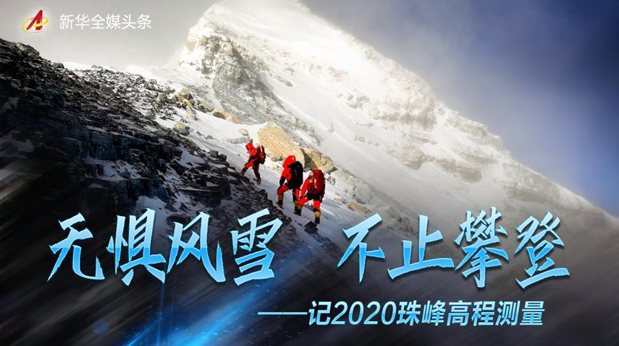 无惧风雪 不止攀登――记2020珠峰高程测量