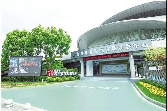 台州高质量推进新时代文明实践中心和农村文化礼堂建设