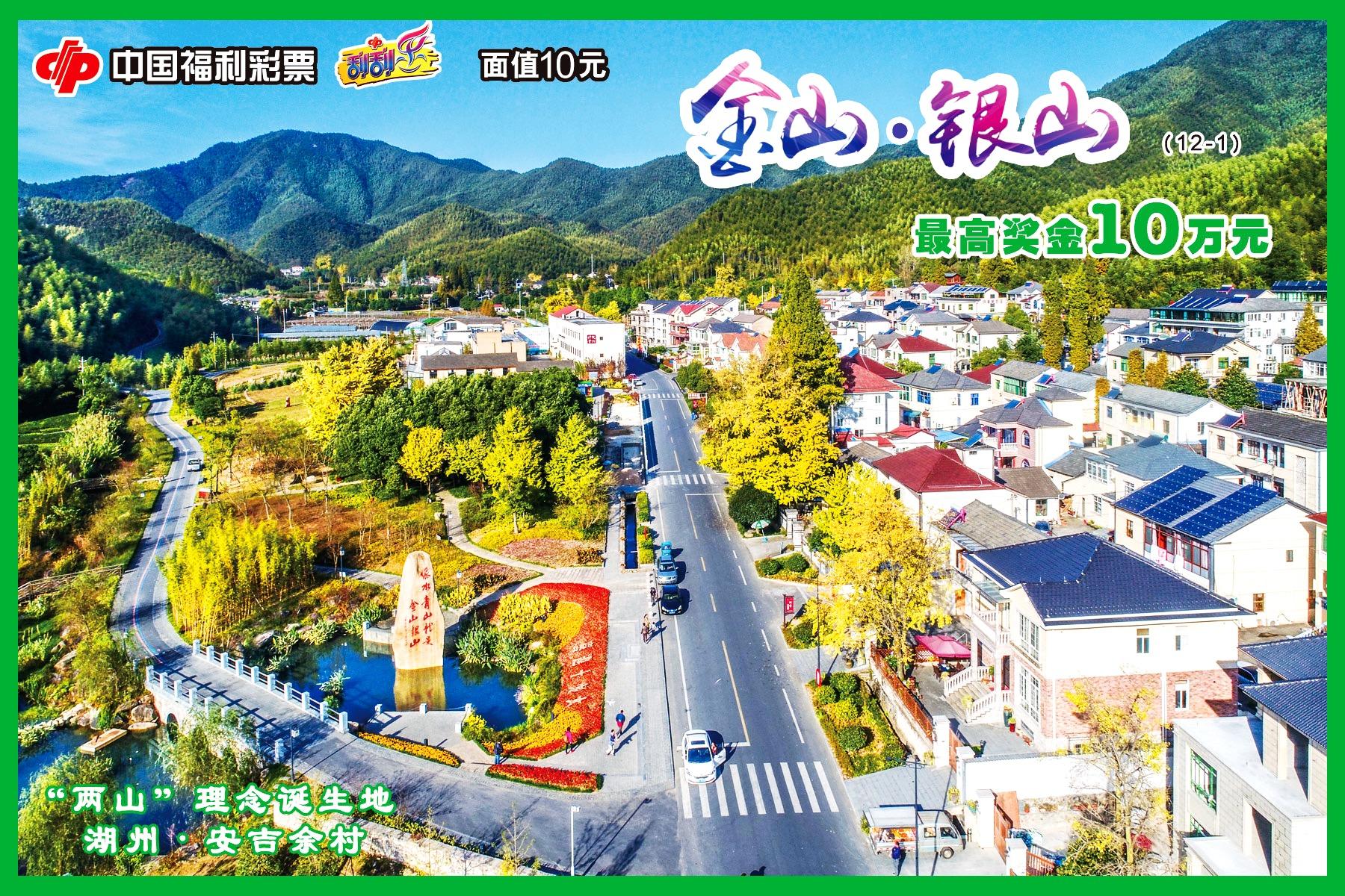 """""""两山""""理念诞生地――湖州・安吉余村"""
