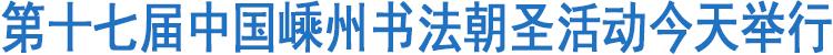 [今天上午,第十七届中国嵊州书法朝圣活动在金庭举行。省文联副主席、书记处书记、省书协副主席赵雁君,省书协主席团委员兼秘书长...]