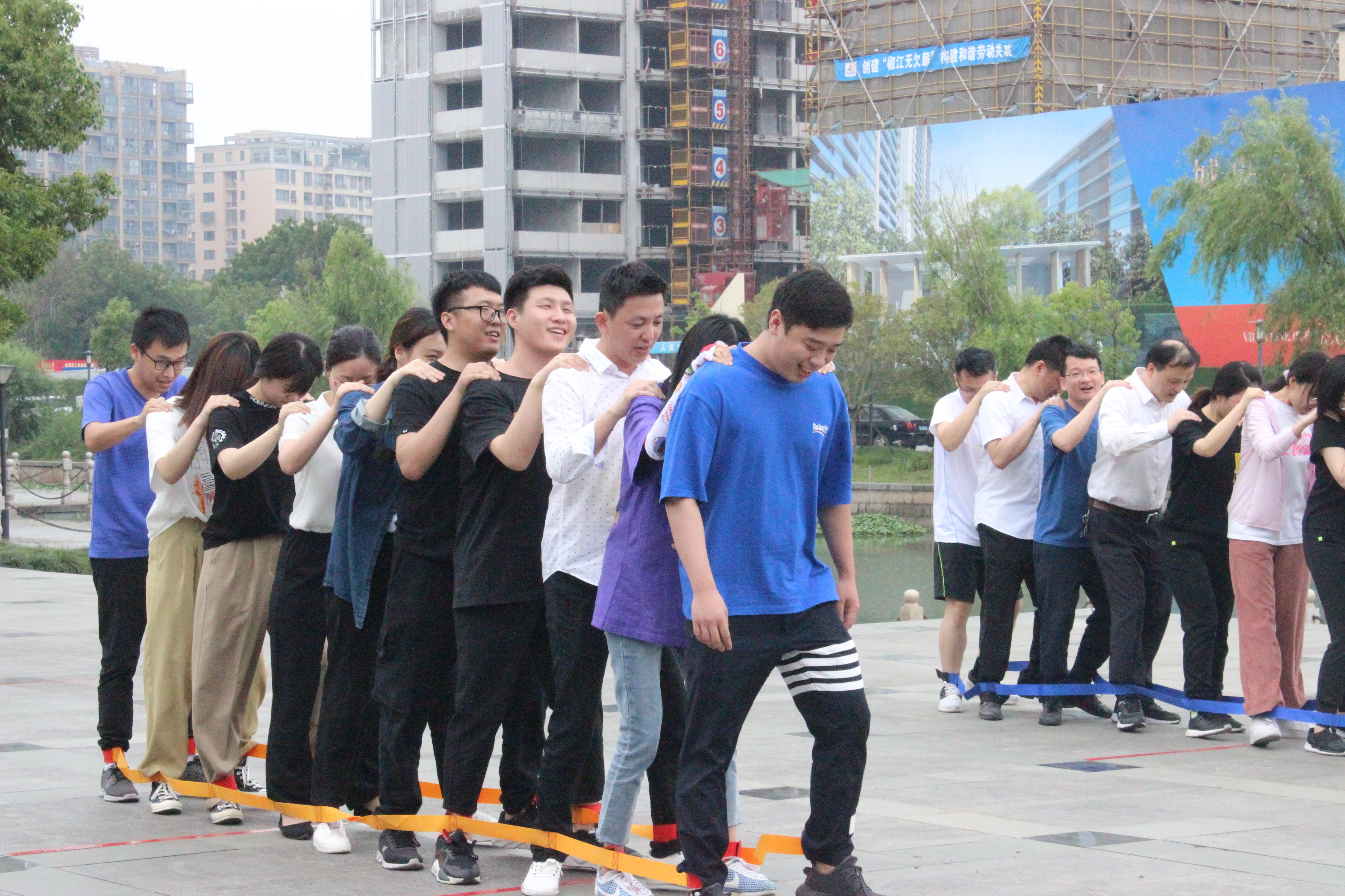 交通银行台州分行举办2020年迎行庆趣味运动会