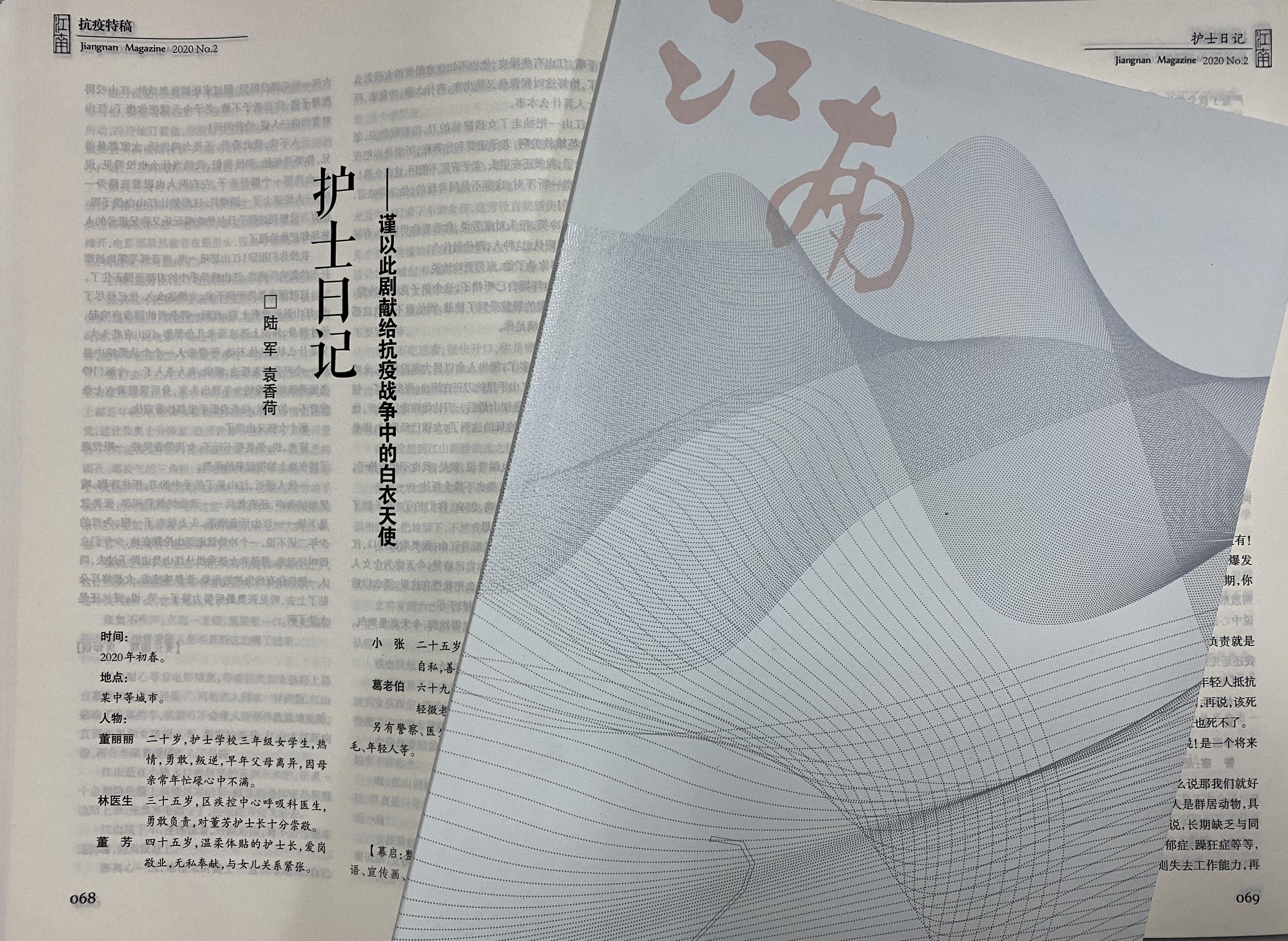 《江南》雜志首發抗疫題材劇本《護士日記》
