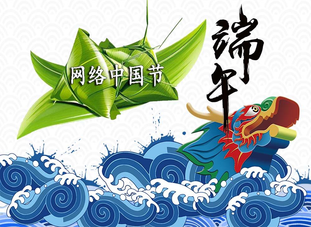 【专题】网络中国节・端午