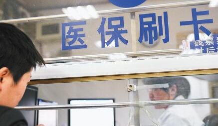 中国基本医保覆盖13.5亿人 住院费用报销超60%