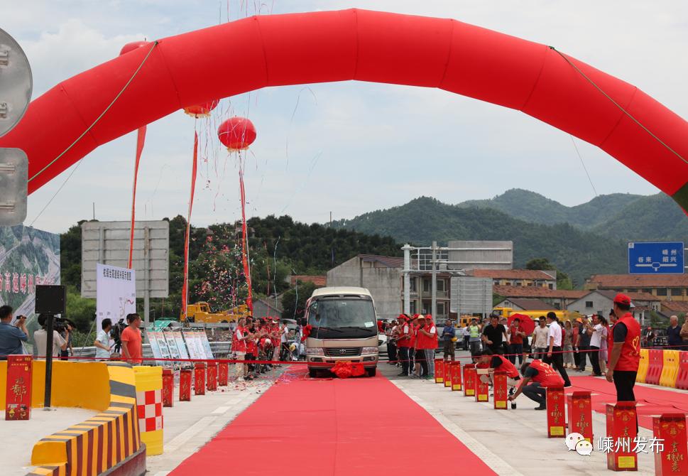 杭绍台高速公路先行段昨通车 嵊州段全长39.63公里