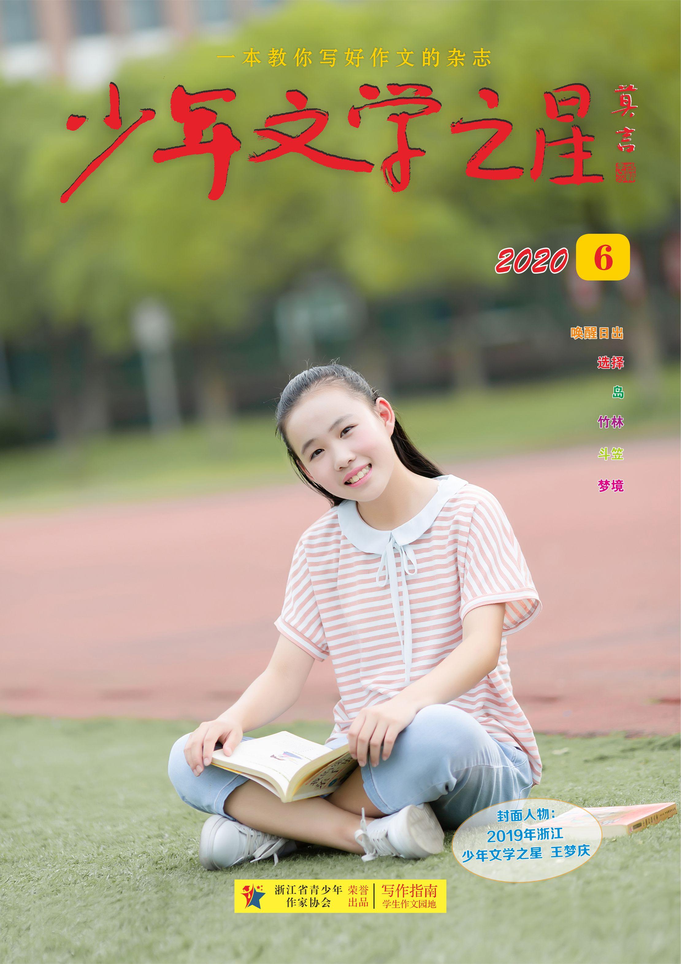 《少年文学之星》2020年6月刊