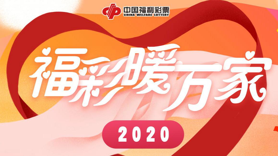 2020福彩暖万家专题页