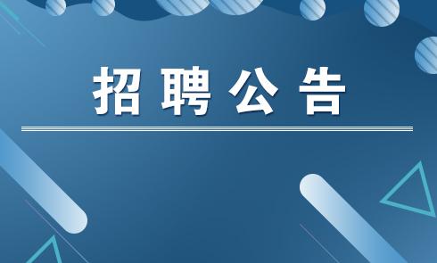 永利赌场网址省永利赌场网站省监委关于招聘所属事业单位工作人员的公告
