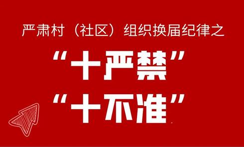 """村(社区)组织换届纪律""""十严禁""""""""十不准"""""""