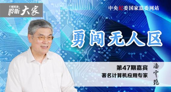 著名计算机应用专家潘云鹤院士:勇闯无人区
