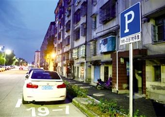 老小区12条道路夜间限时停车