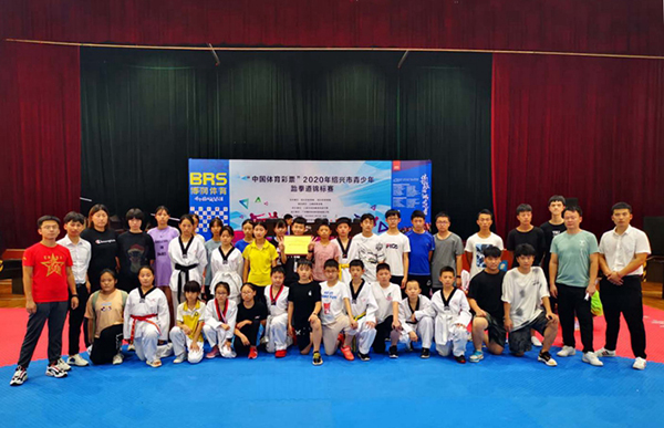 绍兴市青少年跆拳道锦标赛 我市代表队获佳绩