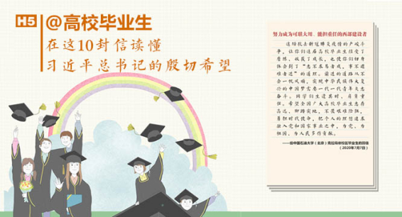 H5│@高校毕业生,在这10封信读懂习近平总书记的殷切希望
