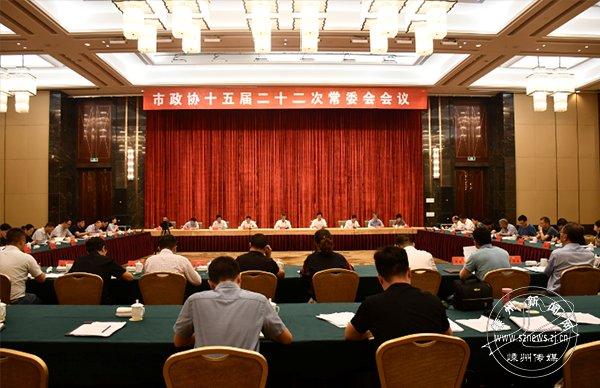 市政协举行十五届二十二次常委会会议