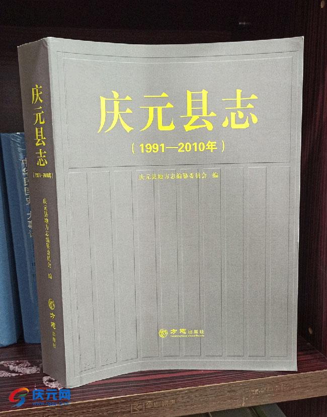 《庆元县志(1991