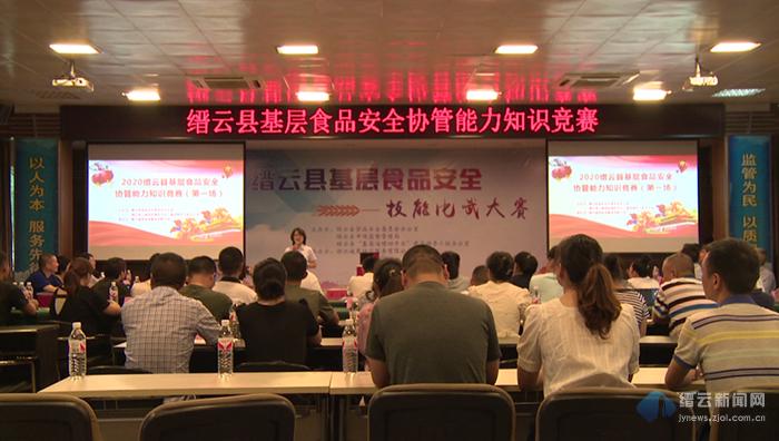 """缙云县举行""""基层食品安全协管能力""""知识竞赛"""