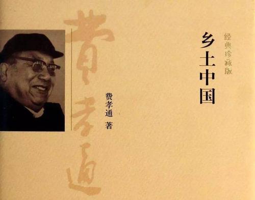 费孝通先生写作《乡土中国》的前前后后