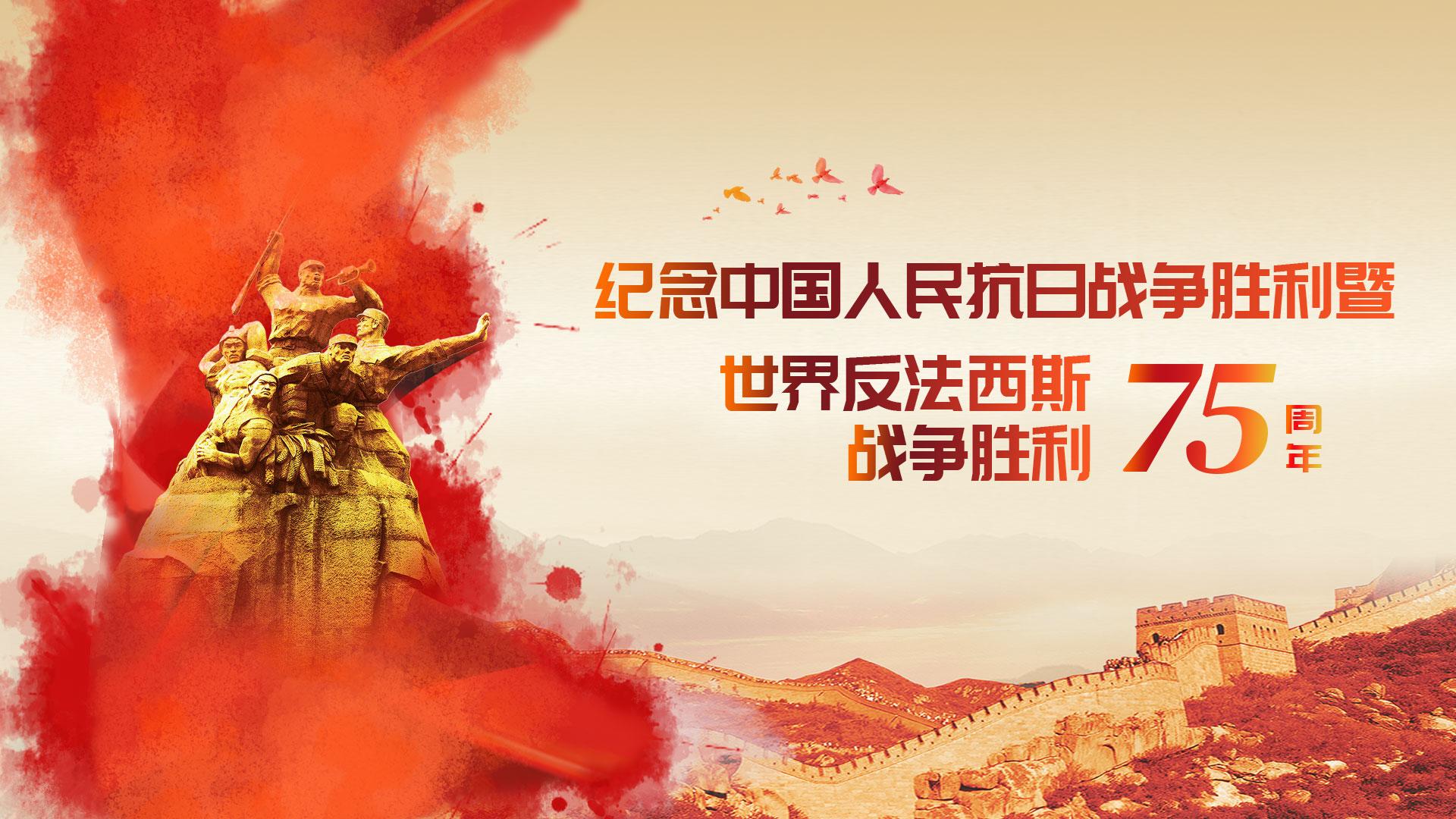 纪念中国人民抗日战争胜利暨世界反法西斯战争胜利七十五周年