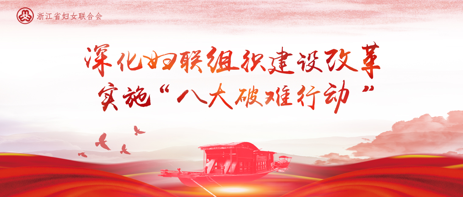"""深化妇联组织建设改革 实施""""八大破难行动"""""""