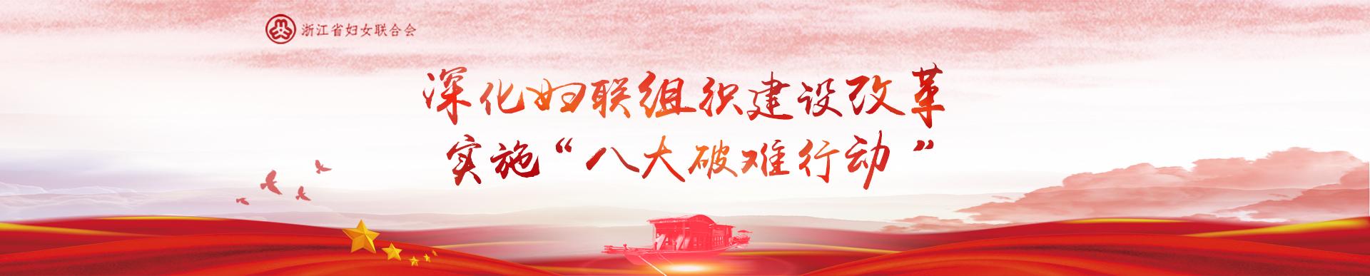 """深化婦聯組織建設改革 實施""""八大破難行動"""""""