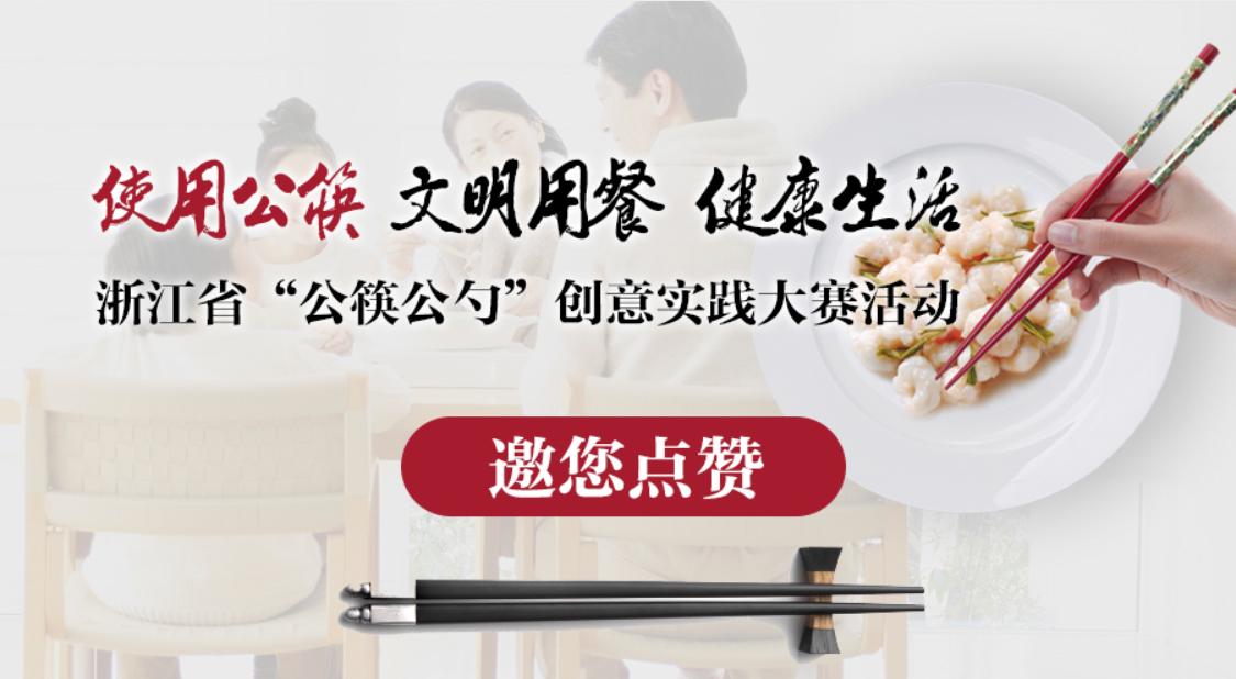 精选作品同台竞技 365bet公筷公勺,谁能乘风破浪?