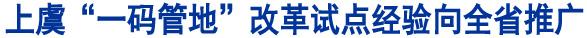 """上虞""""一码管地""""改革试点经验向全省推广"""