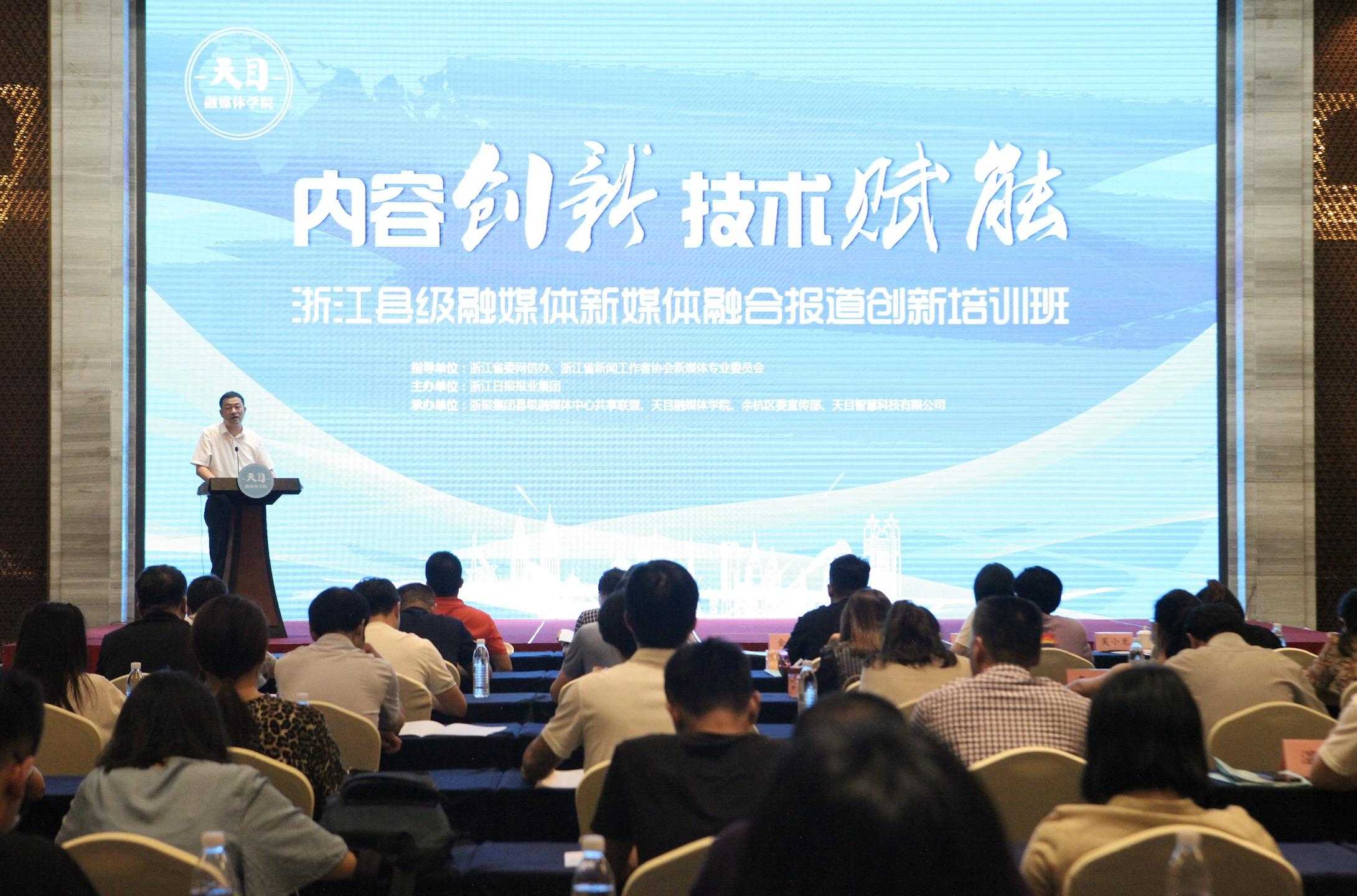 浙江县级融媒体发展论坛在杭举行