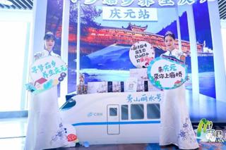 2020浙江·丽水(福州)文化旅游推介会举行