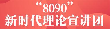 8090宣讲快闪