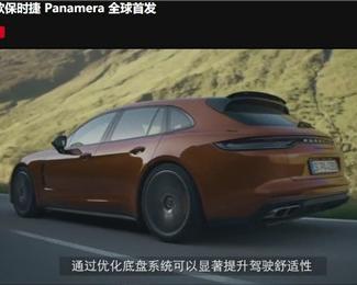 保时捷Panamera中期改款车型全球首发