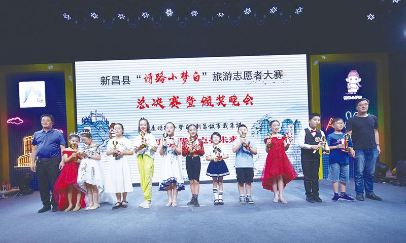 """""""诗路小梦白""""旅游志愿者大赛总决赛暨颁奖晚会举行"""
