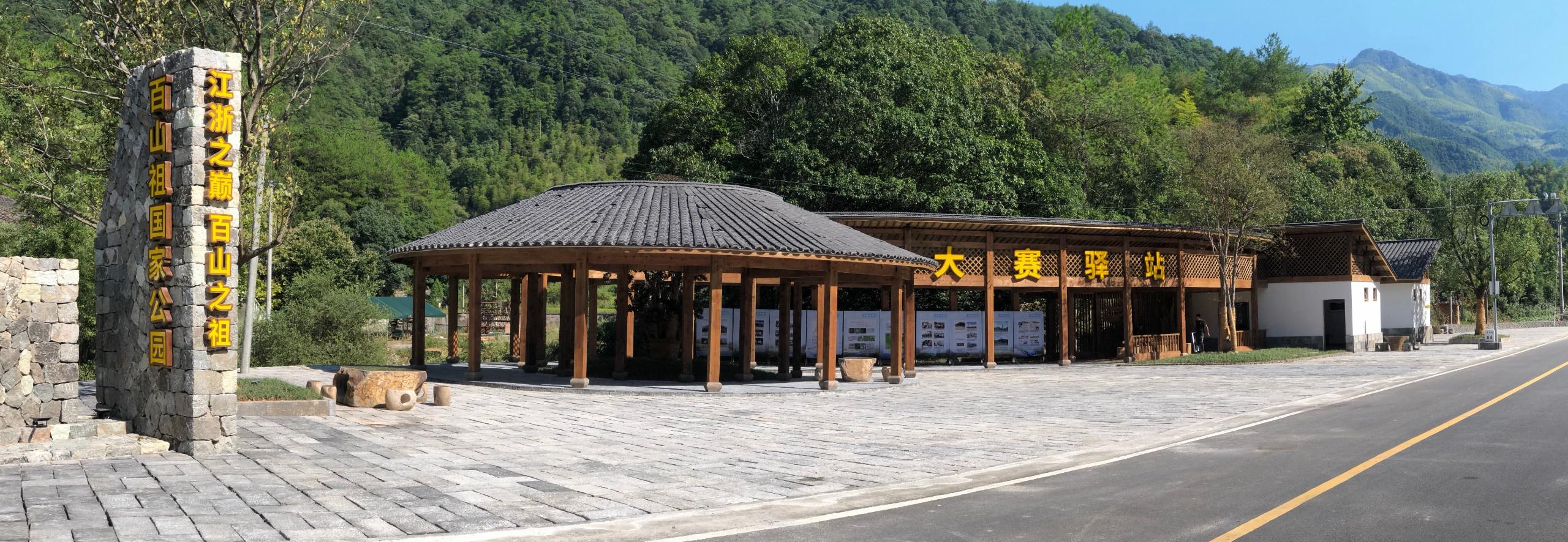 百山祖国家公园(龙泉)大赛驿站项目完工