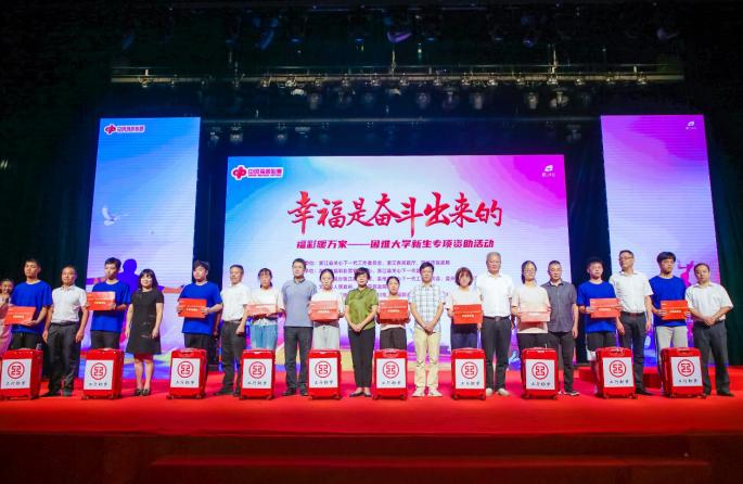 """""""福彩暖万家""""大学新生专项资助活动在温州举行"""