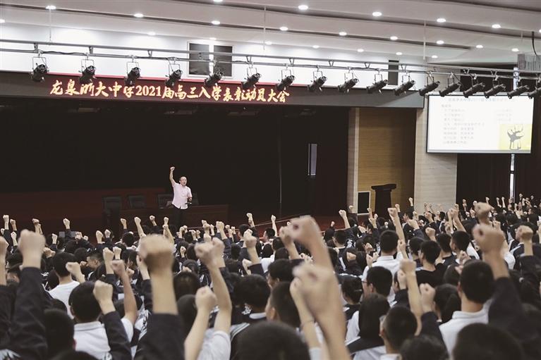 龙泉浙大中学召开2021届高三入学表彰动员大会
