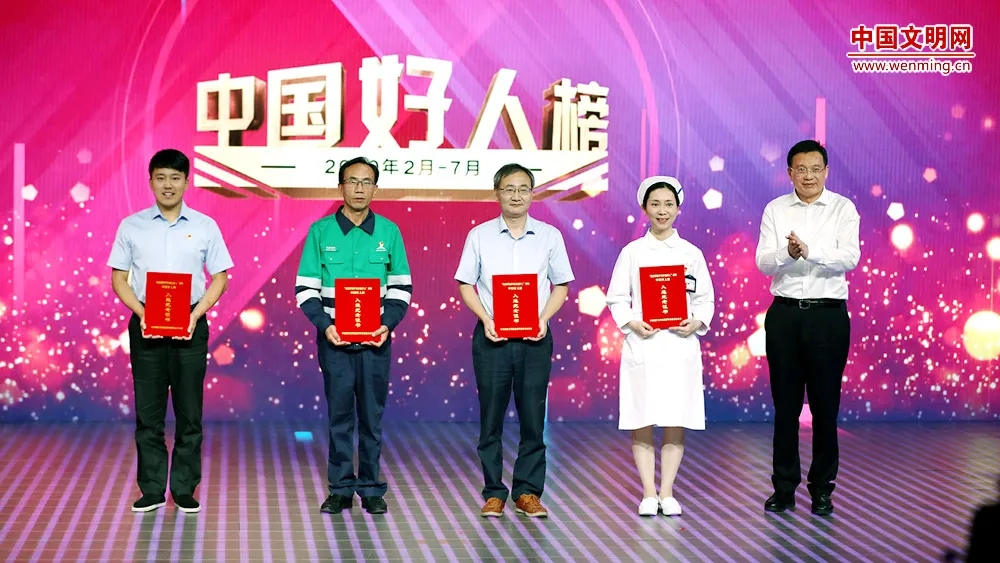 """中央文明办集中发布2月至7月""""中国好人榜"""""""