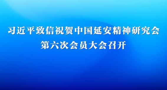 习近平致信祝贺中国延安精神研究会第六次会员大会召开