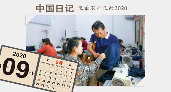 中国日记 | 勤手缝出好日子