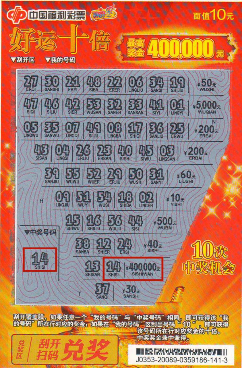 """台州:玩出来的""""好运十倍""""40万奖金"""
