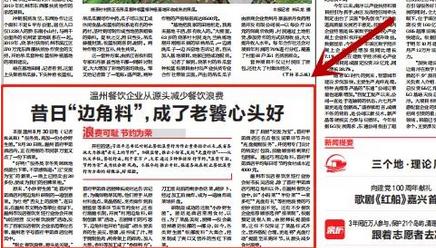 浙江日报头版点赞温州餐饮企业从源头减少餐饮浪费