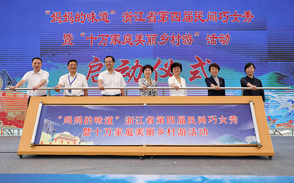 """""""妈妈的味道""""浙江省第四届民间巧女秀活动在我市正式开幕"""