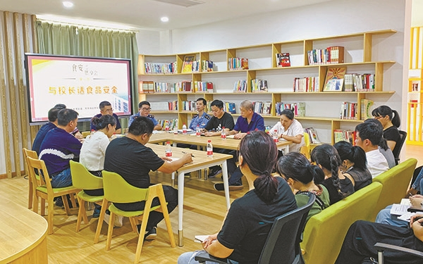 邵家渡举办《食安思享会——与校长话食品安全》沙龙活动
