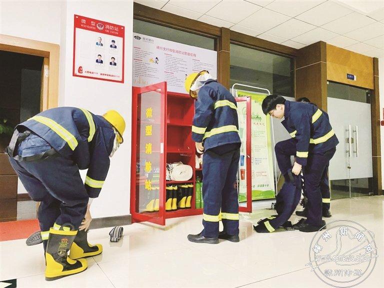 微型消防站启用