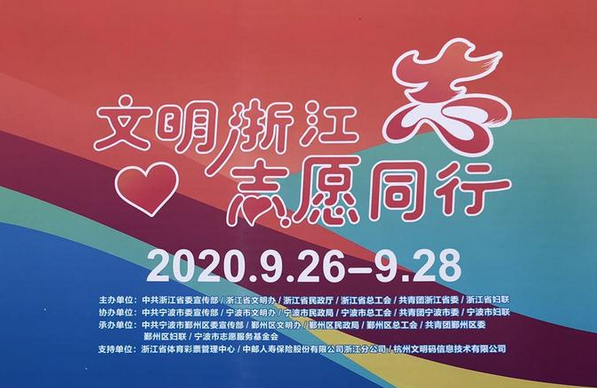 首届浙江志愿服务展示交流活动暨项目大赛开幕