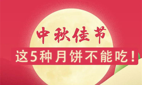 中秋佳节,这5种月饼不能吃!