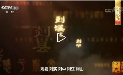 ???????CCTV10?????й???????????????