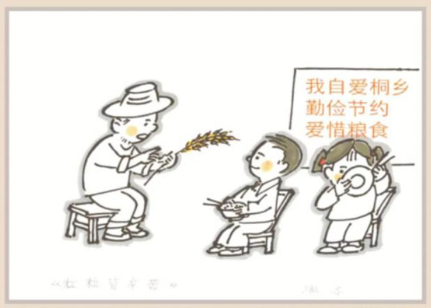 """""""漫畫之鄉""""新食尚 國慶見面問一句:今天,你光盤了嗎?"""