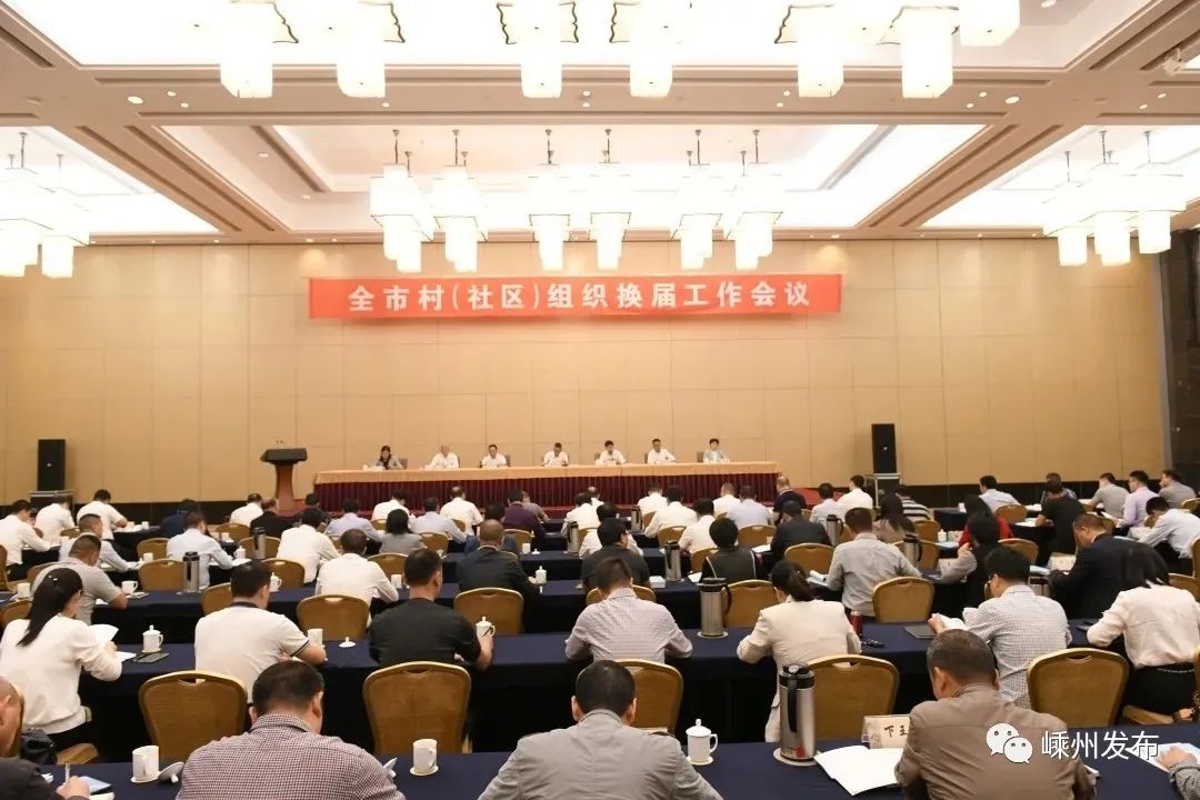 市委召开全市村(社区)组织换届工作会议