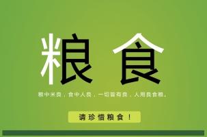 """浙江:""""小微舉措""""讓糧食節約""""外化于行"""""""